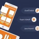 شركة-تصميم-تطبيقات-فى-السعودية